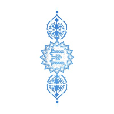 Sticker Arabesque Allah 1