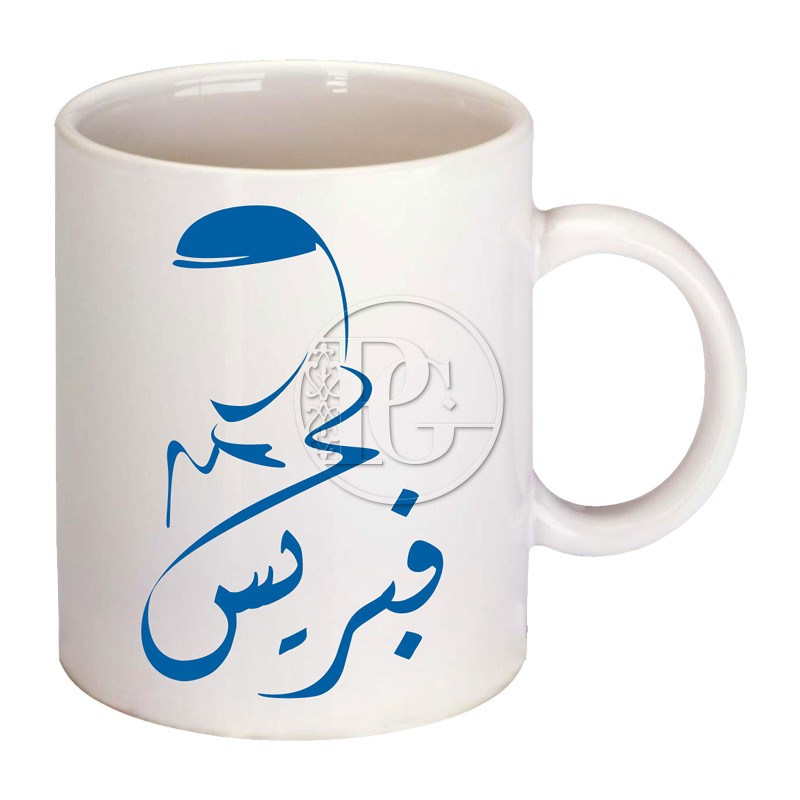 Mug Personnalisable homme