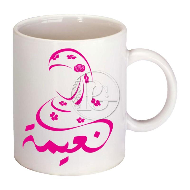 Mug Personnalisable femme