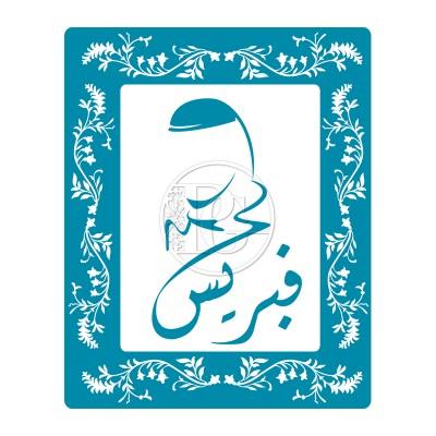 Sticker Portrait fleuri 1H