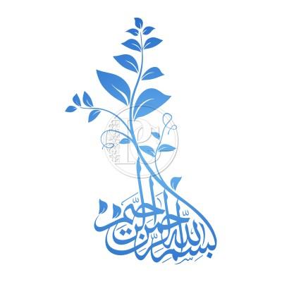 Sticker Plante Basmallah