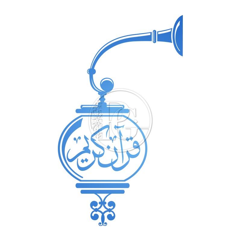 Applique murale Coran