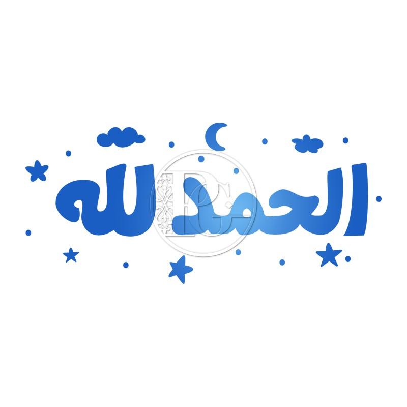 Al-hamdoulillah kid
