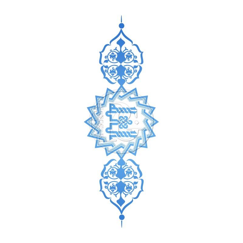 Arabesque Allah 1