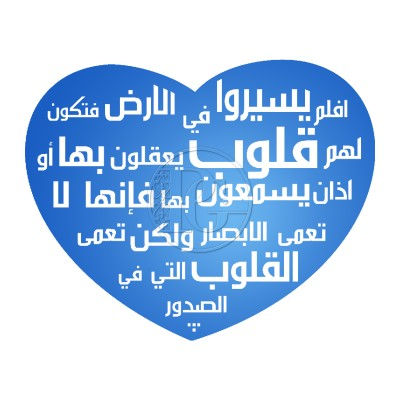 Sticker Verset du cœur en arabe