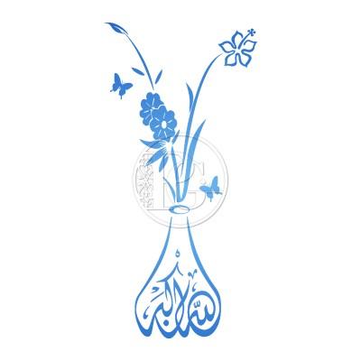 Sticker Vase Allahou Akbar