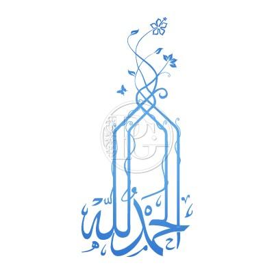 Sticker Al-Hamdu li-Llâh