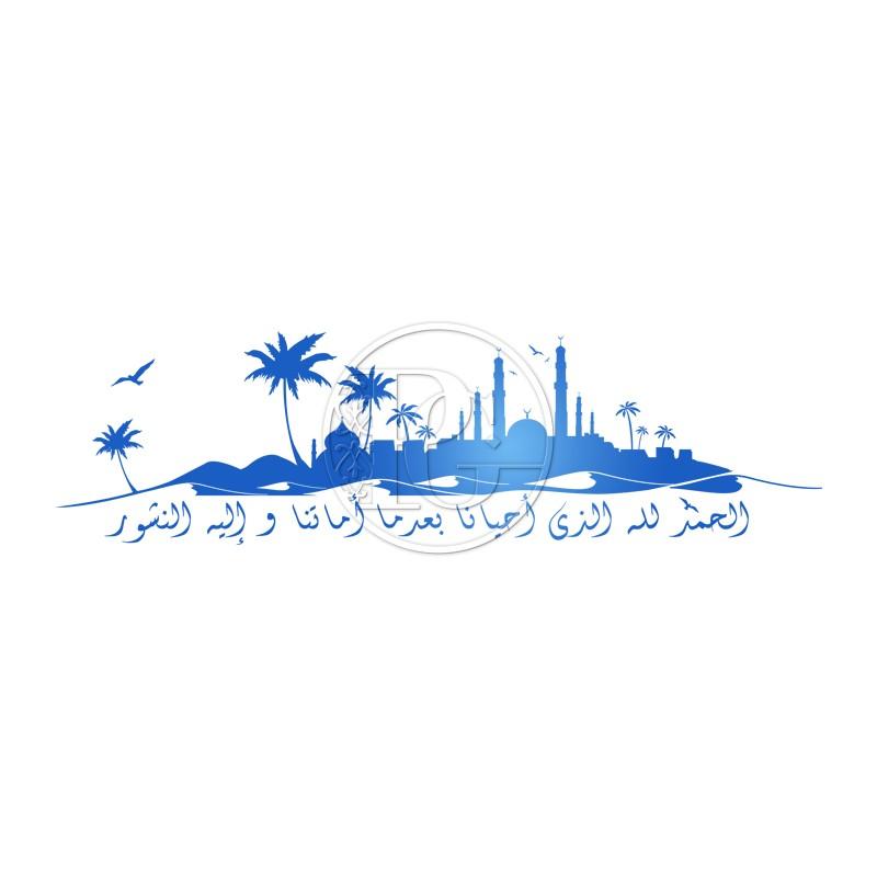 Invocation diurne version arabe