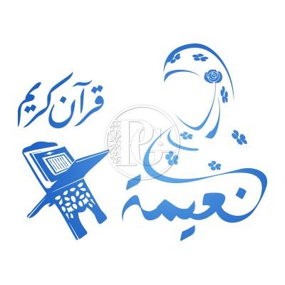 Sticker Coran et prénom F