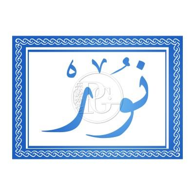 Sticker Prénom cadre ornement