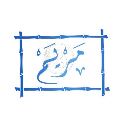 Sticker Prénom cadre bambou