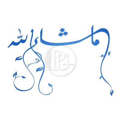 Sticker Calligraphie mâ shâ' Allah