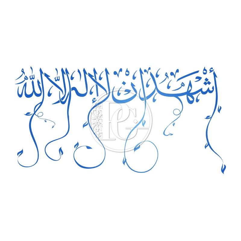 Sticker Chahadah