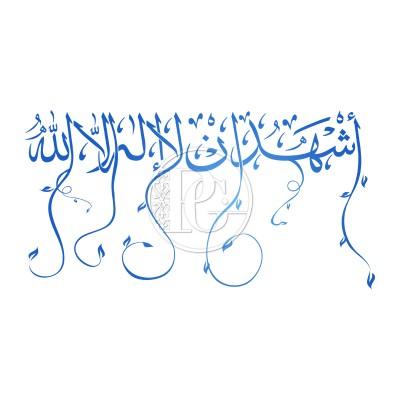 Sticker Chahadah / 1ère partie