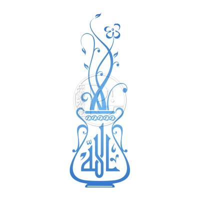 Sticker Vase Nom d'Allah