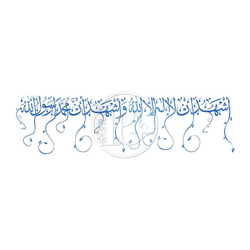 Sticker Chahadah complète