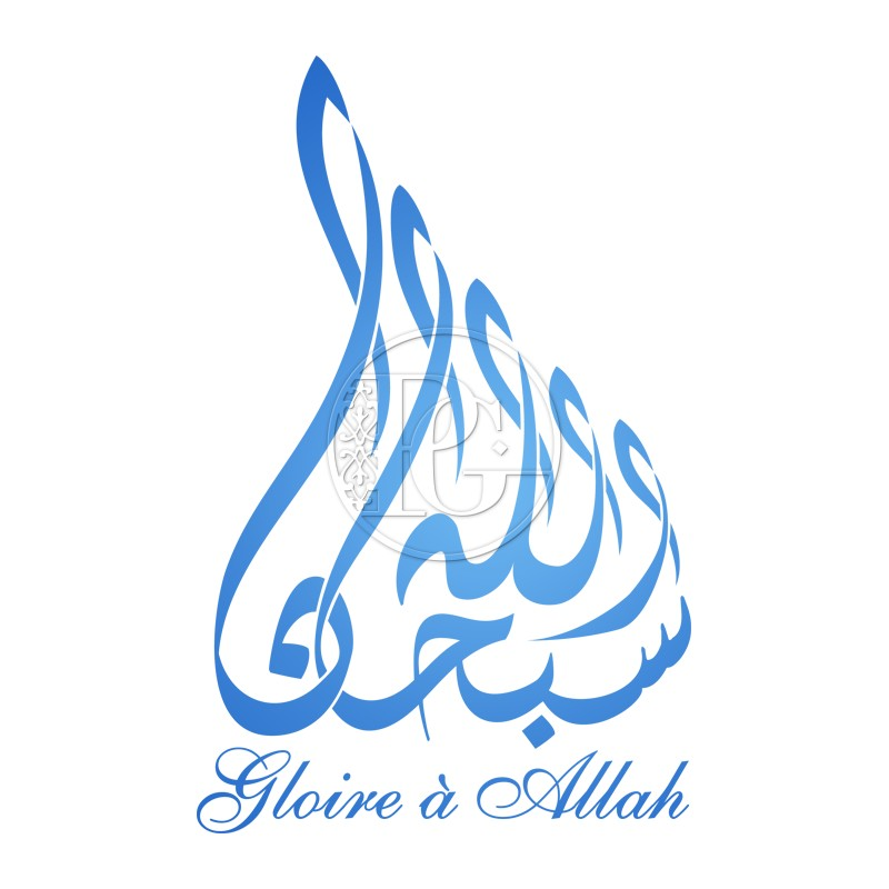 Sticker Calligraphie Soubhan Allah