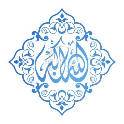 Sticker Arabesque Allahou Akbar