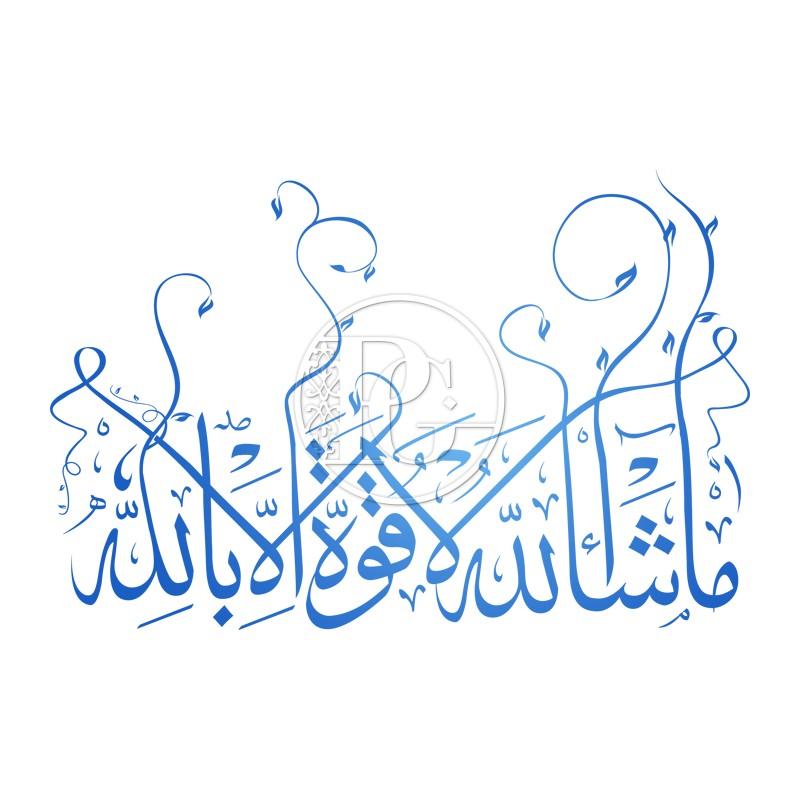 Sticker Macha Allah la qowata illa bi-Llah