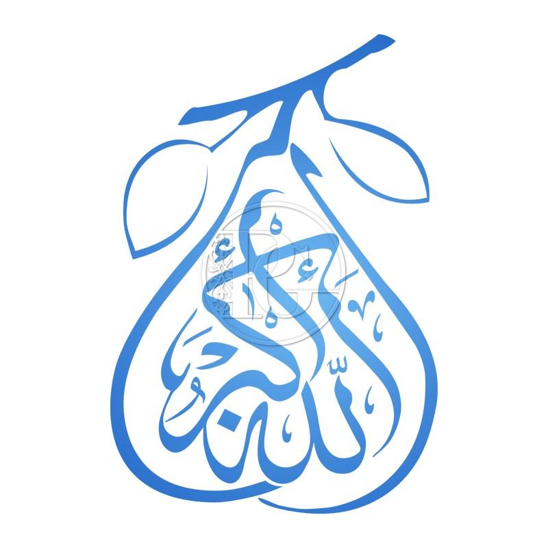 Sticker Allahou akbar