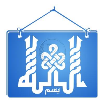 Sticker Porte Bismillah