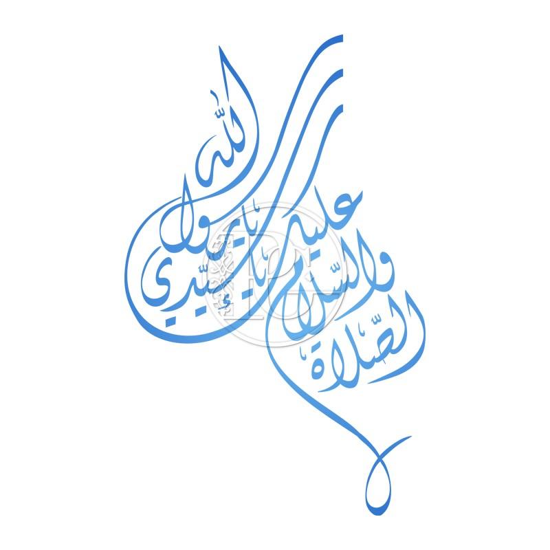 Sticker Prière sur le Prophète
