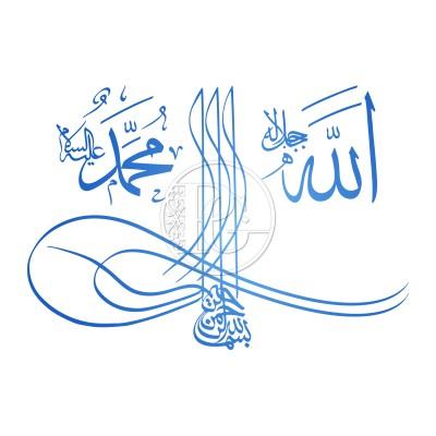 Sticker toughra Allah Basmallah Mohammed