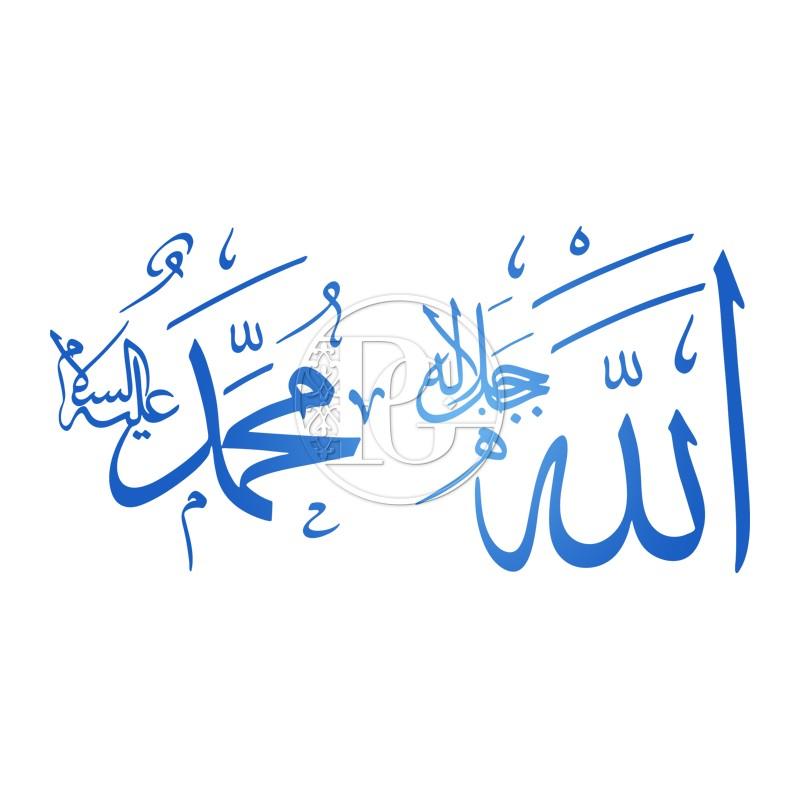 Sticker Allah Mohammed