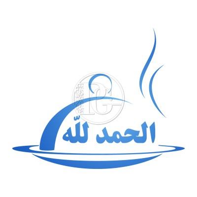 Sticker Al-Hamdu li-Llâh et plat servi