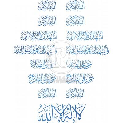 """Sticker Adhan """"L'Appel à la Prière"""""""