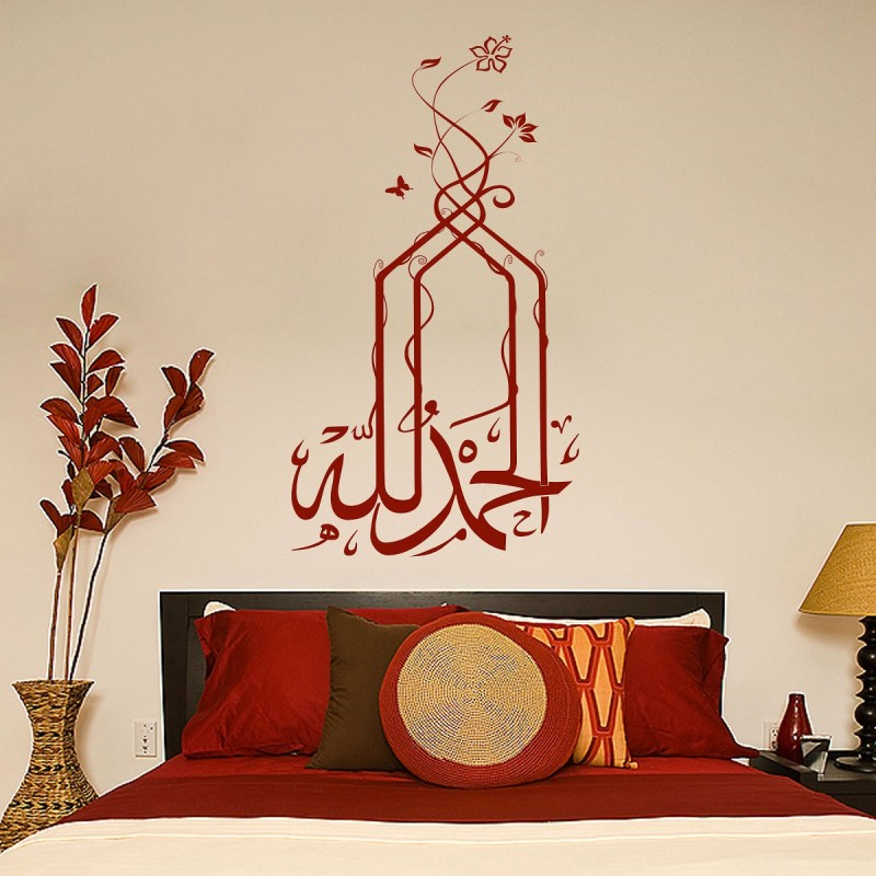 Sticker al hamdoulillah islamdeco for Peindre un dessin sur un mur