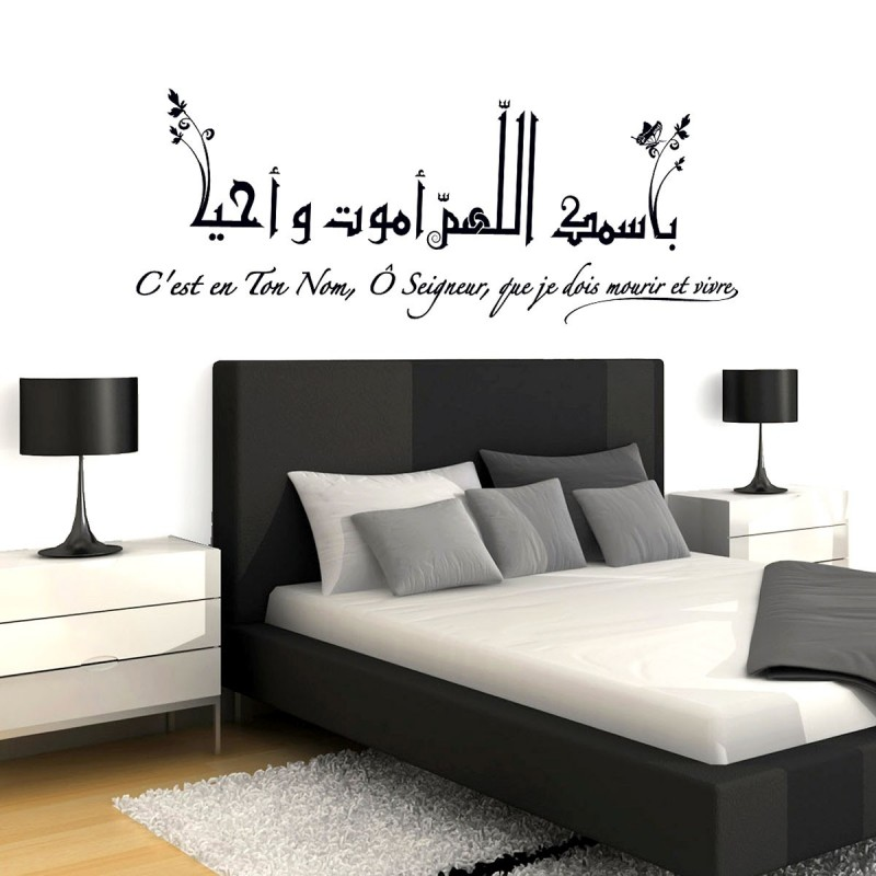 sticker invocation nocturne islamdeco. Black Bedroom Furniture Sets. Home Design Ideas
